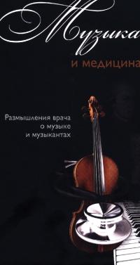 Музыка и медицина